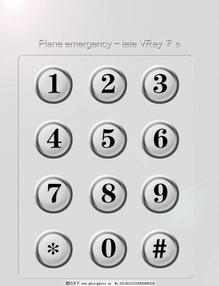 移动电话矢量图