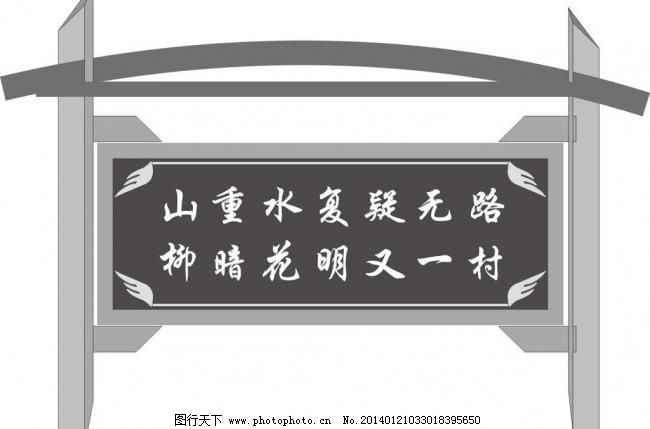cdr 村 道路 广告设计 路 路牌 指示牌 路牌矢量素材 路牌模板下载图片