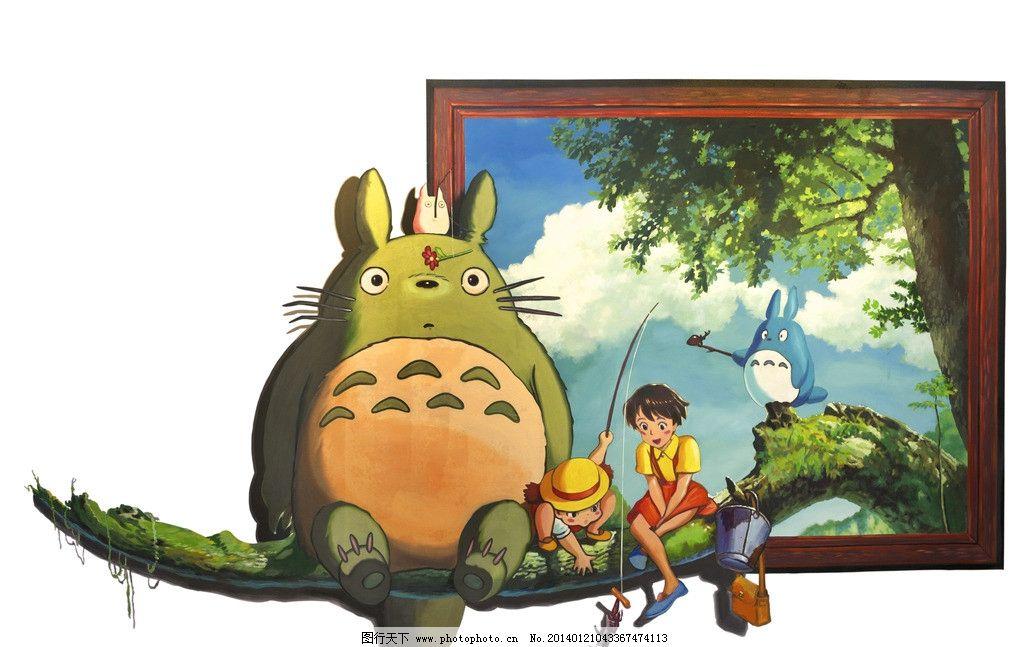 3d墙画龙猫图片
