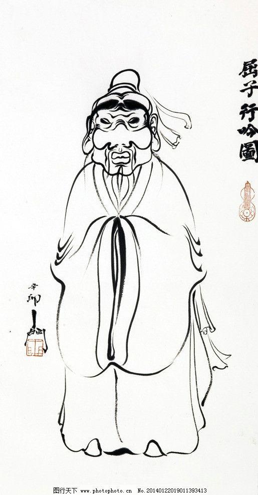 屈子 国画 线描 白描 中国名人 国画人物 孙进国画