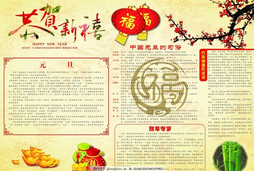 元旦手抄报 恭贺新禧 春节 新年 福 元宝 梅花 节日素材 矢量