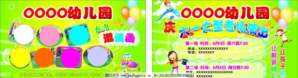 幼儿园 卡片 名片 邀请函 绿色 幼儿园图片 卡通人物 矢量