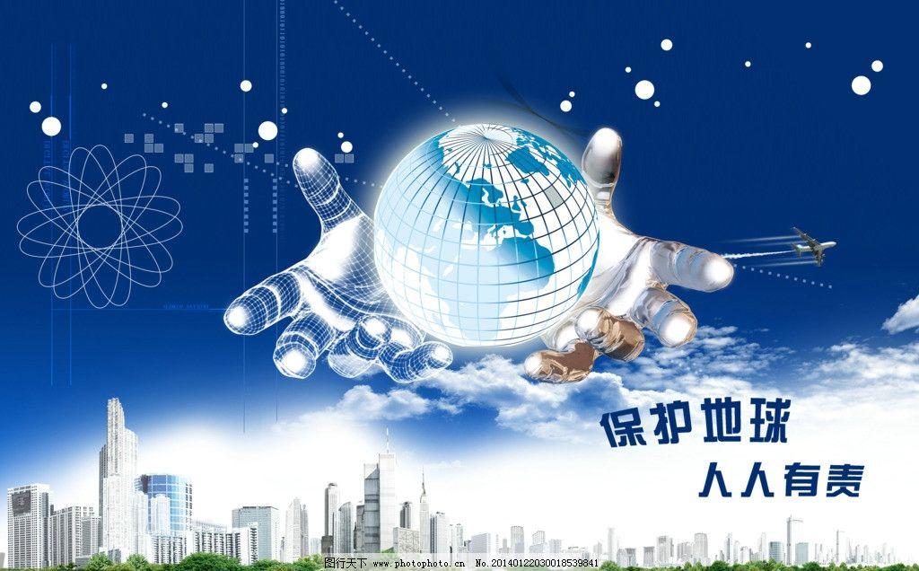 保护地球海报模板下载 保护地球 环境保护 环境 绿色 环保 风景 psd分