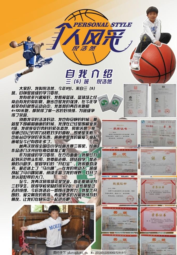 篮球小学生个人风采