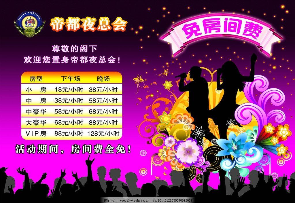 夜总会宣传海报 宣传海报 夜总会 紫色 花纹 人物 歌麦 海报设计 广告