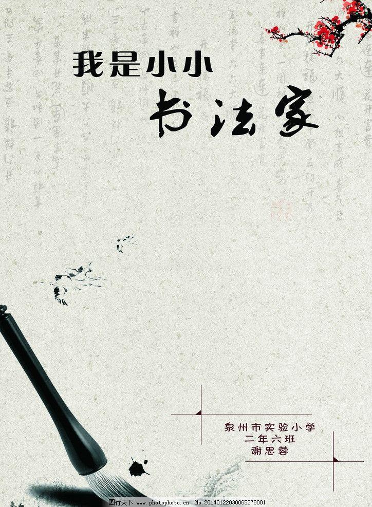 书法家 复古风 小小书法家 毛笔 笔墨 藏红花 背景 中国风 海报设计图片