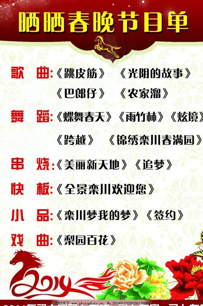 春晚节目单 2014 马年 新春贺词 新年 节目单 dm宣传单 广告设计模板