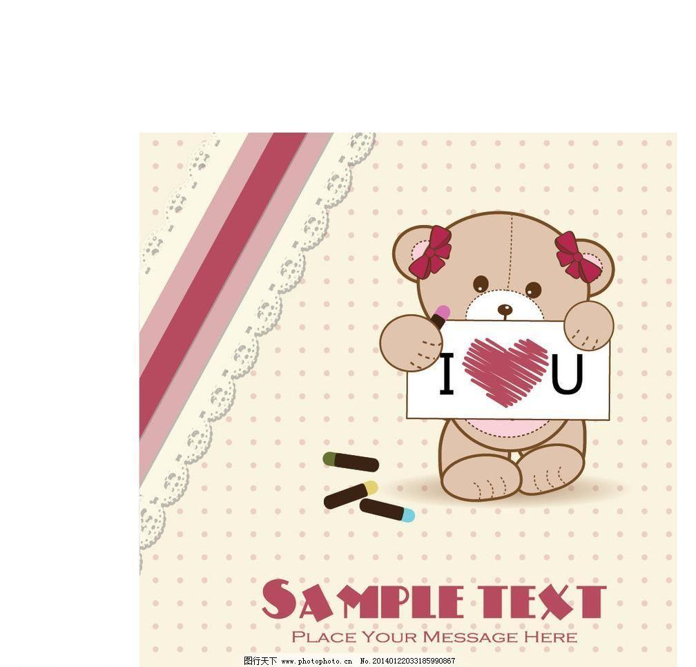 可爱小熊 小熊卡片 卡通小熊卡片 其他 底纹边框 矢量 ai psd源文件