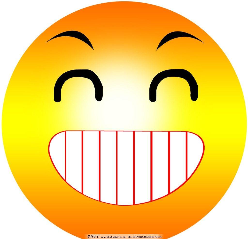 qq表情 笑脸 黄色渐变 小黄脸 开心 其他 源文件 72dpi psd图片