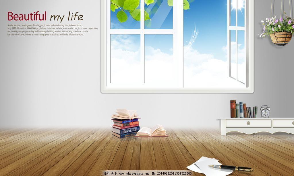 窗户 地板 风景 居家 明亮 盆栽 清新 窗户素材下载 窗户模板下载