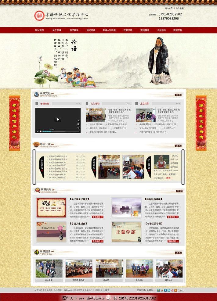 复古教育网站中国风图片_其他_ui界面设计_图行天下