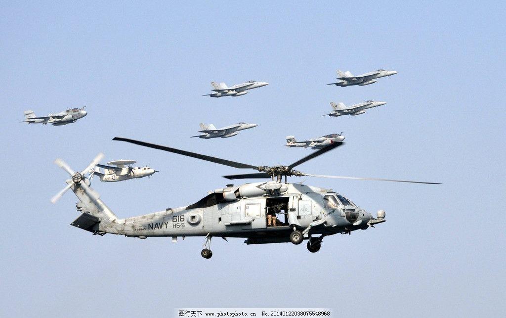 海鹰直升机 直升机图片素材 航空科技 飞机 直升机 军用直升机 SH 60F 西科斯基公司 中型通用直升机 反潜 运输 美国海军 艾森豪威尔号航母 HS 5 舰载机联队 E 2 空中预警机 EA 6 徘徊者式 电子作战机 FA 18大黄蜂战斗机 交通工具 军事武器 摄影 形形色色直升机 现代科技 300DPI JPG