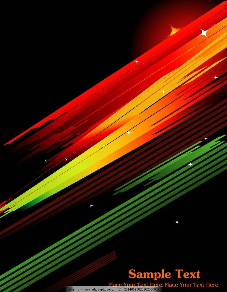 彩色条纹 抽象背景 商务背景 彩色背景 动感线条 星光 光点 条纹 时尚