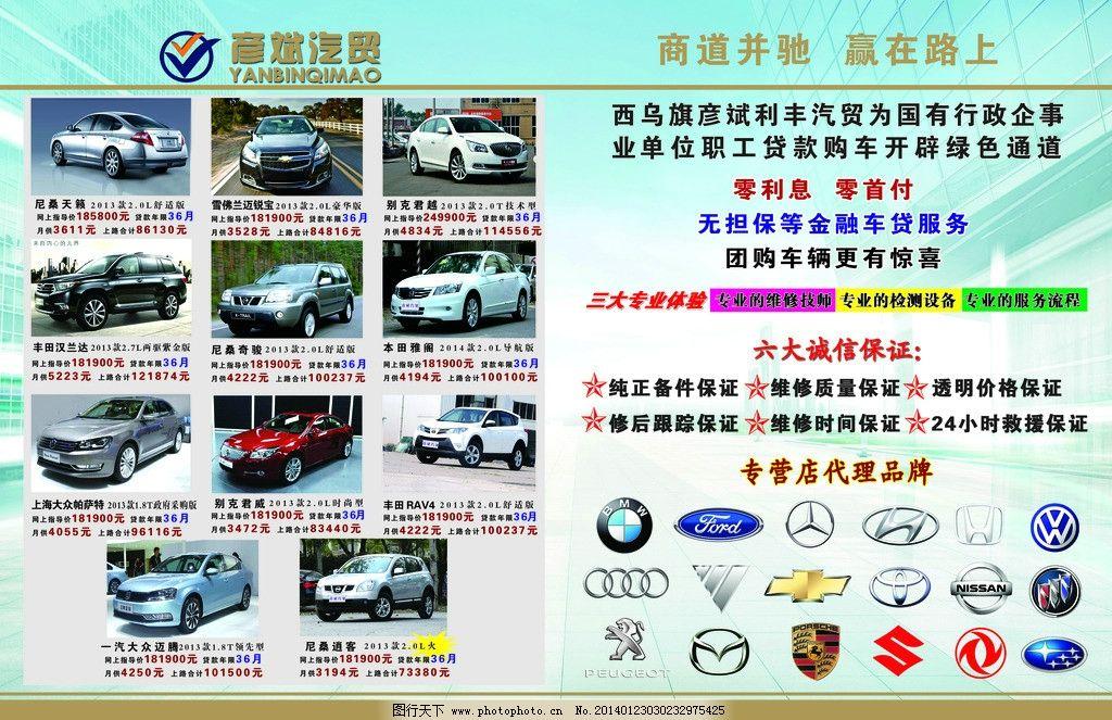 汽车标志 汽车 各种车 车标 4s 汽贸 汽车促销 dm宣传单 广告设计模板