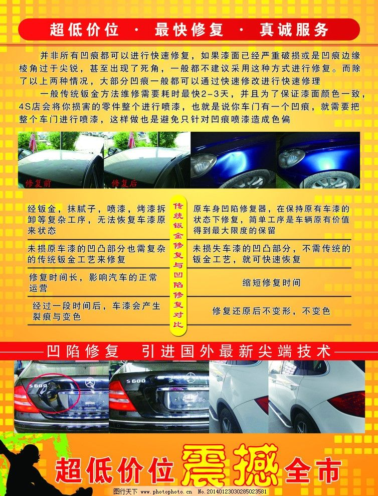 汽车凹陷修复 彩页 彩页背景 汽车美容 震撼上市 dm宣传单 广告设计