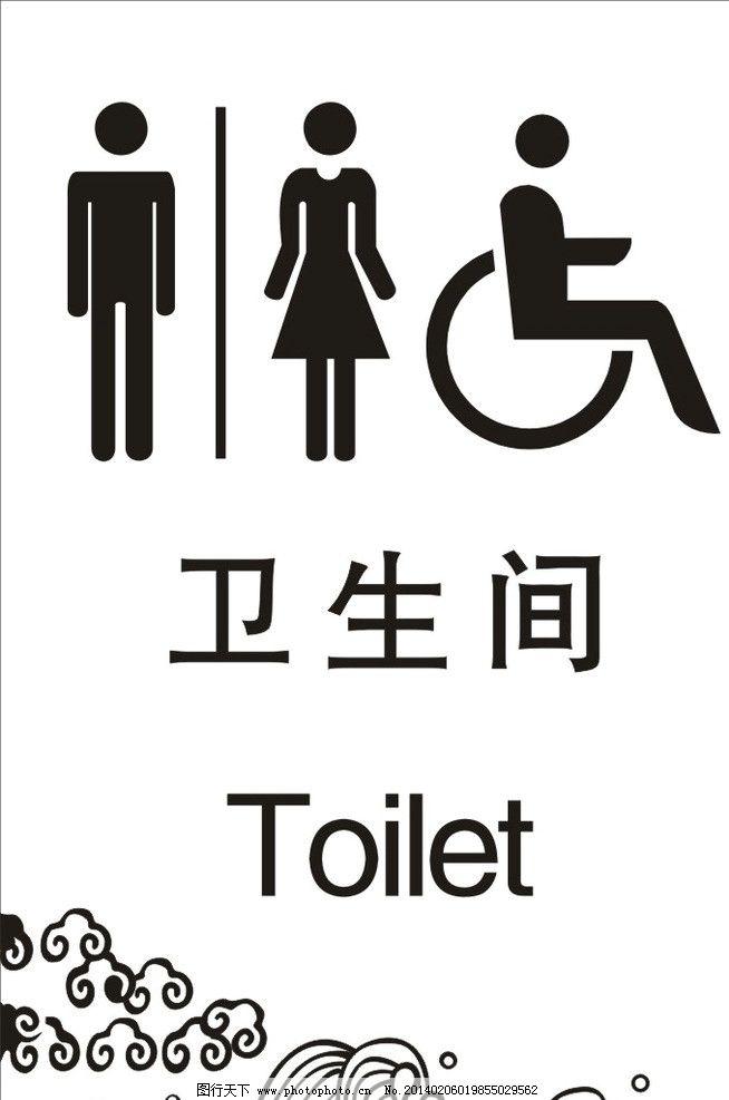 男女卫生间标识 男性标识 女性标识 残疾人标识 海浪 浪花 花纹图片