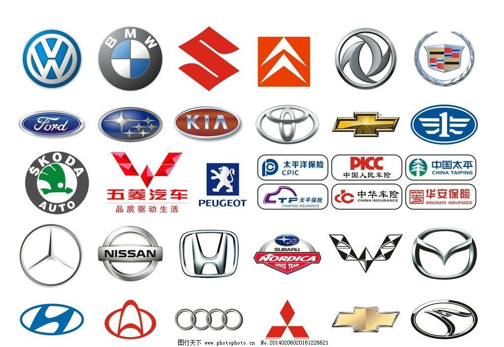 汽车标志 保险标志 汽车标志矢量 奔驰 宝马 福特 丰田 长安