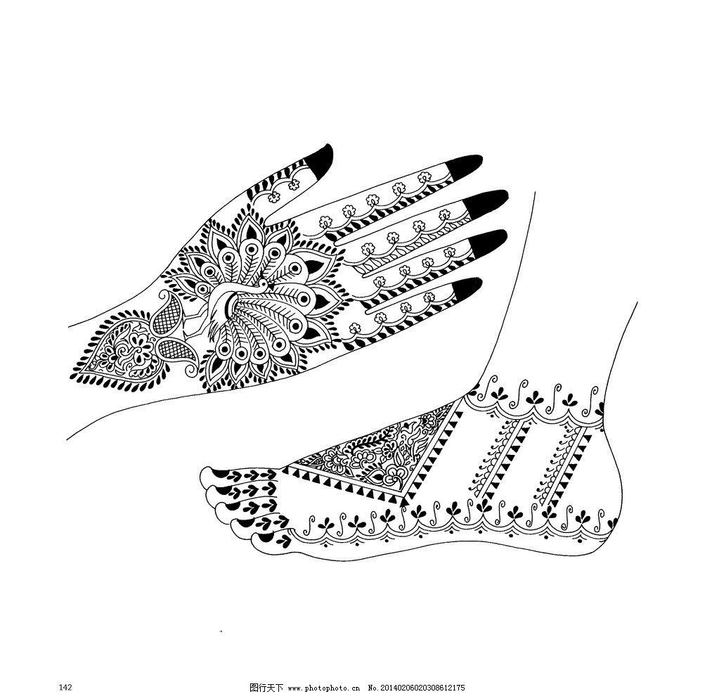 印度花纹 孔雀开屏 花纹 手脚 手指 脚趾 花边花纹 底纹边框 设计 600