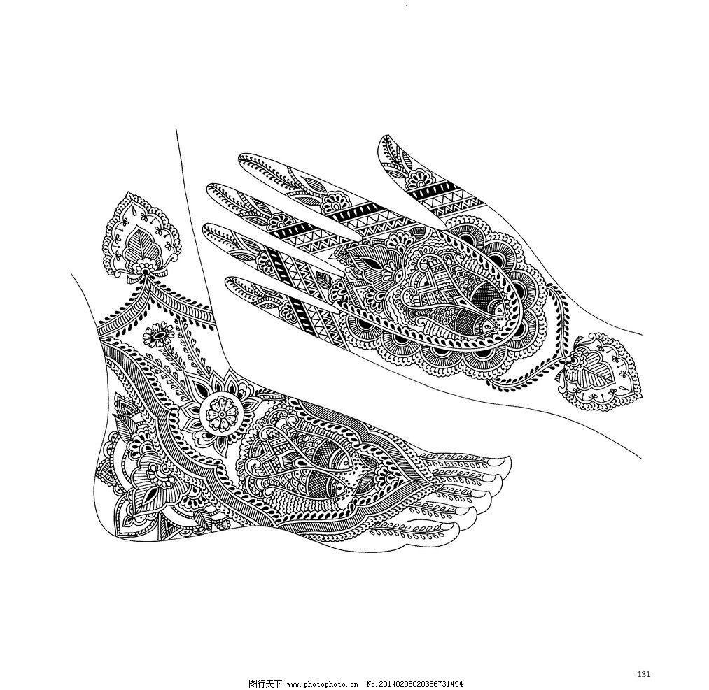 印度花纹 脚背 图案 手掌 花纹 花样 花边花纹 底纹边框 设计 600dpi
