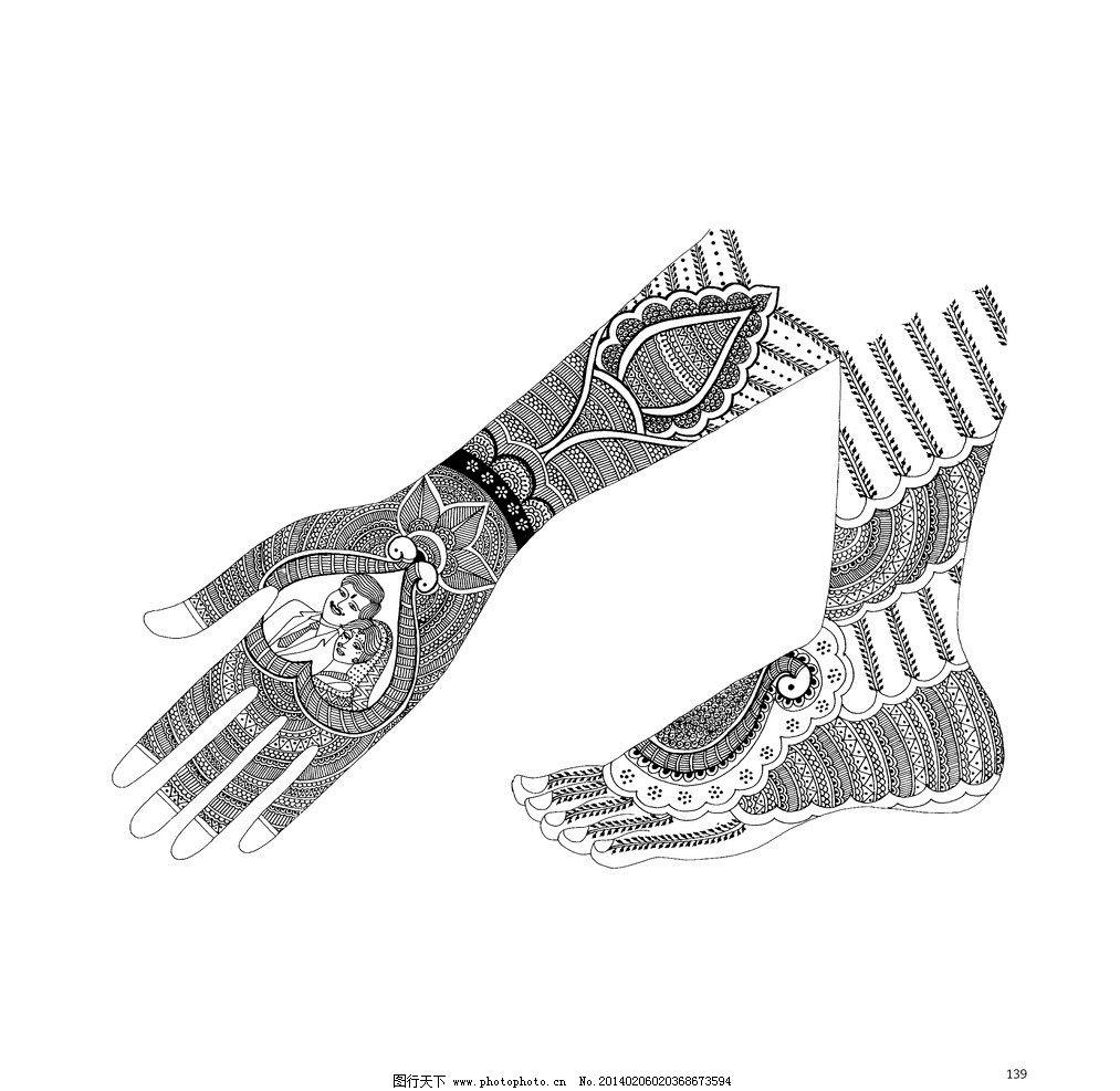 印度花纹 脚的花纹 手掌 手臂的花纹 图案 纹样 花边花纹 底纹边框