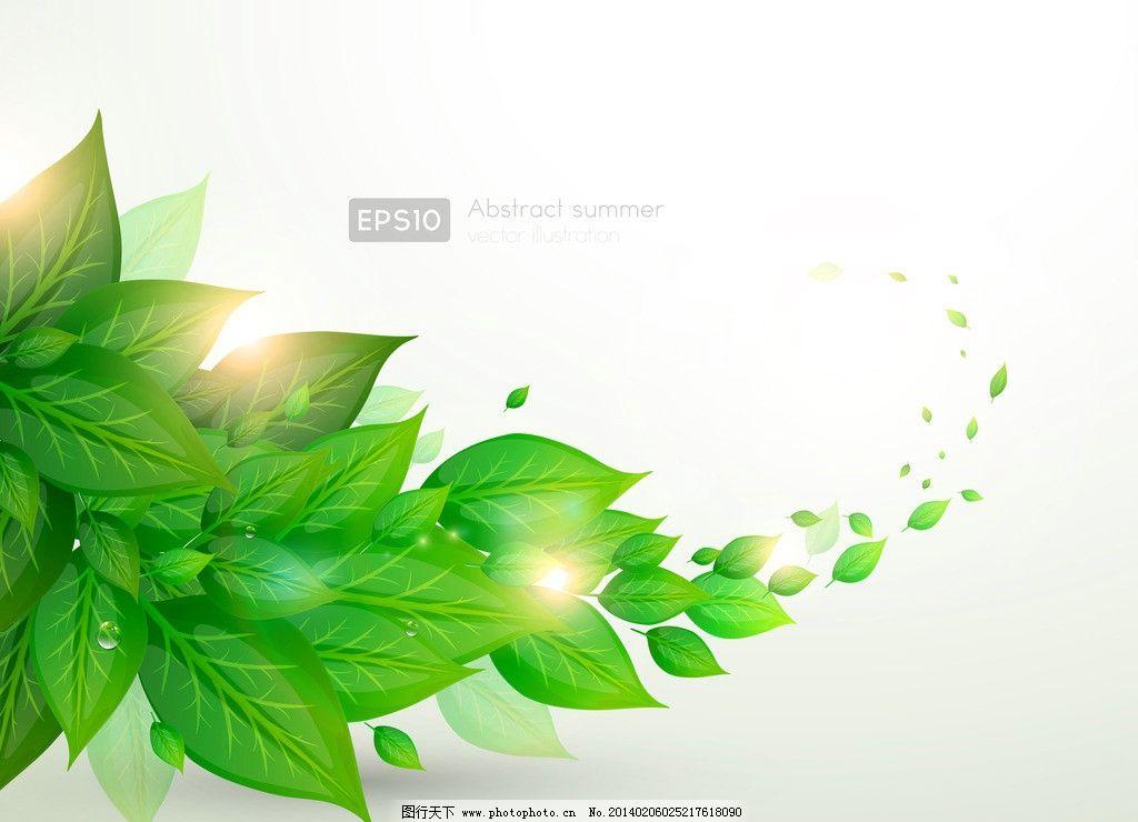 动感绿叶 植物绿叶 环保素材 绿色环保 生态 手绘 时尚 背景 树木树叶