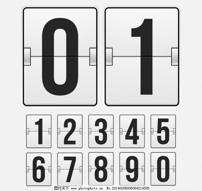 数字 数字设计 数字矢量素材 数字模板下载 数字 数字设计 秒表 字母