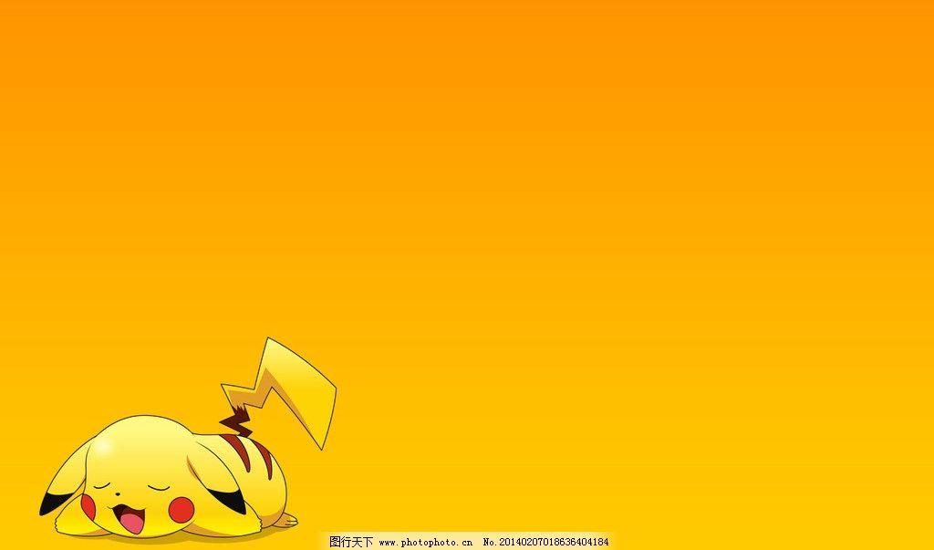 皮卡丘壁纸 皮卡丘 可爱 壁纸 萌 宠物小精灵 其他 动漫动画 设计 100