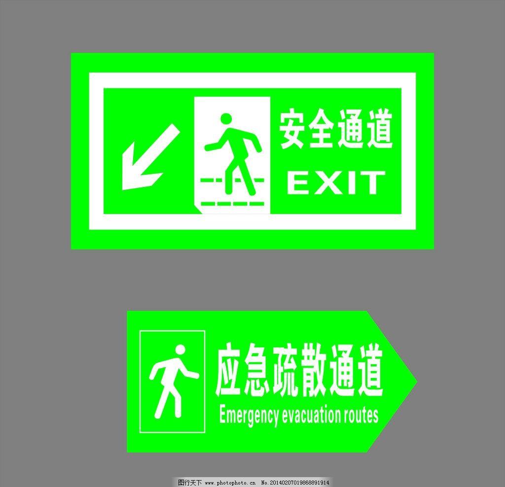 安全通道 安全牌 楼道牌 安全出口 上下楼梯 公共标识标志 标识标志