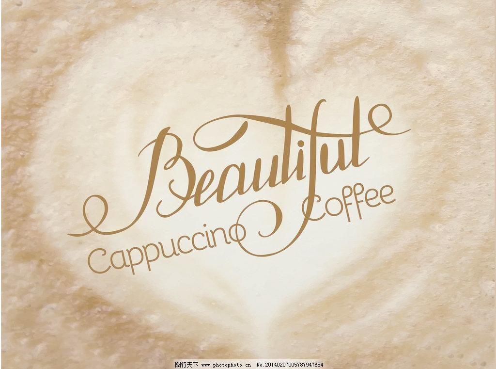 时尚 手绘 咖啡矢量素材 咖啡模板下载 咖啡 咖啡背景 营养 美味 手绘