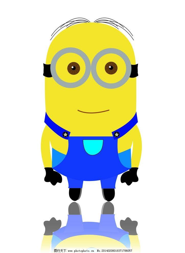 小黄人 神偷奶爸 卑鄙的我 带阴影的小黄人 正面小黄人 卡通设计 广告