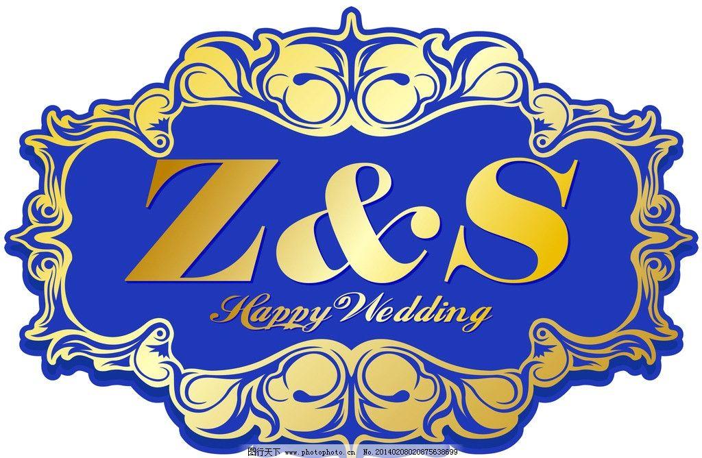 欧式婚礼logo 婚礼 蓝色 欧式花纹 金色 z s      结婚 其他 底纹边框