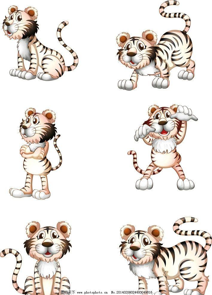 老虎 卡通动物 野生动物 卡通设计 动漫设计 卡通形象 手绘动物 矢量