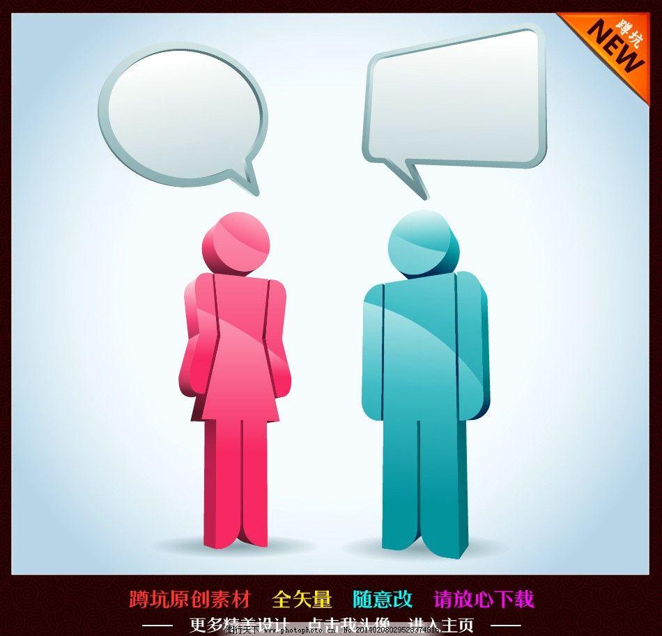 小人 企业文化 立体 精神 文化墙 企业标语 企业宣传 企业荣誉 商业