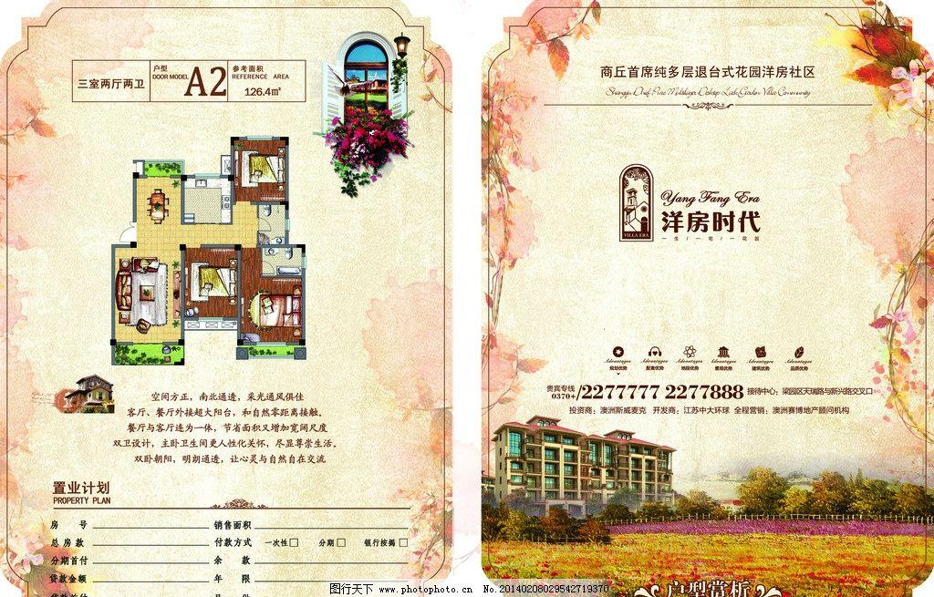 页 房地产 户型单页 花园洋房 花卉植物 家配图 特殊造型 欧式建筑