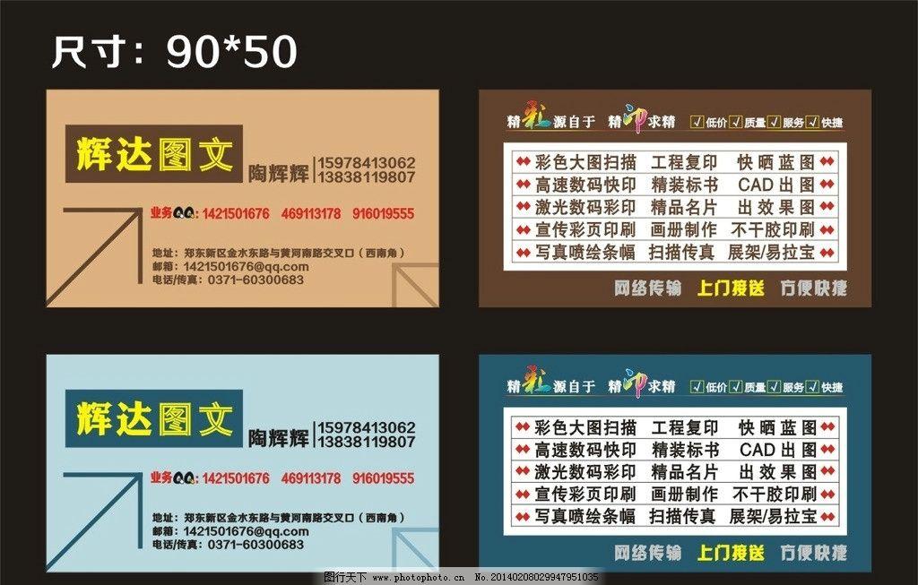图文店名片 复印 打印 图文名片 辉达图文 名片卡片 广告设计