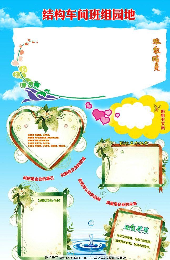 班组文化 班组建设 展板 文化墙 班组园地 展板模板 广告设计模板 源