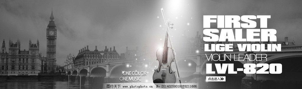 天猫宽屏轮播 提琴 小提琴 欧式 天猫轮播 网页 中文模板 网页模板 源