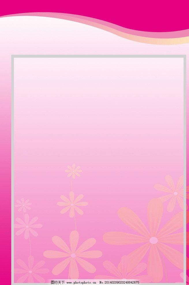 粉色背景图 底 粉底 花底