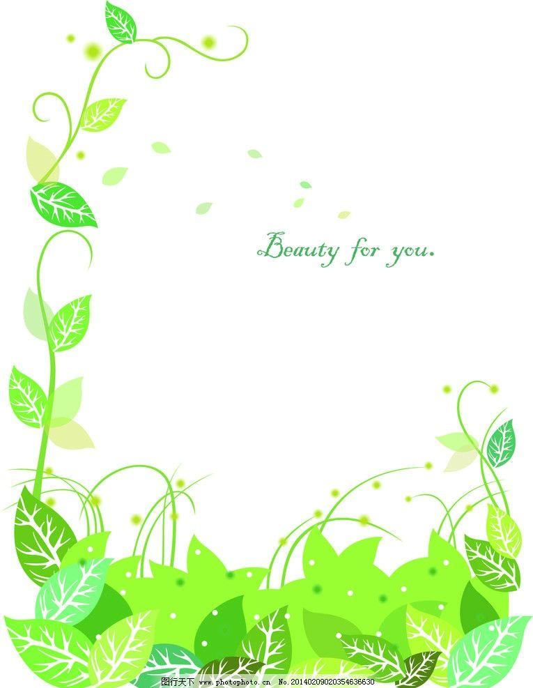 绿叶花藤 卡通 手绘 繁星 花纹花边 矢量