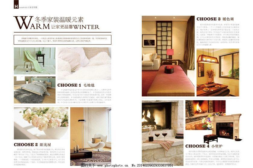 杂志设计排版 杂志版式设计 杂志设计 目录排版 内页设计 集团刊物