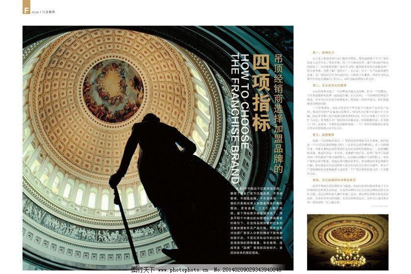 杂志版式设计 杂志设计