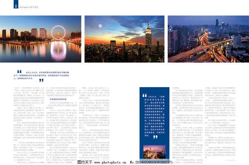杂志版式设计 杂志设计 目录排版 内页设计 集团刊物 版式 版面 涂料