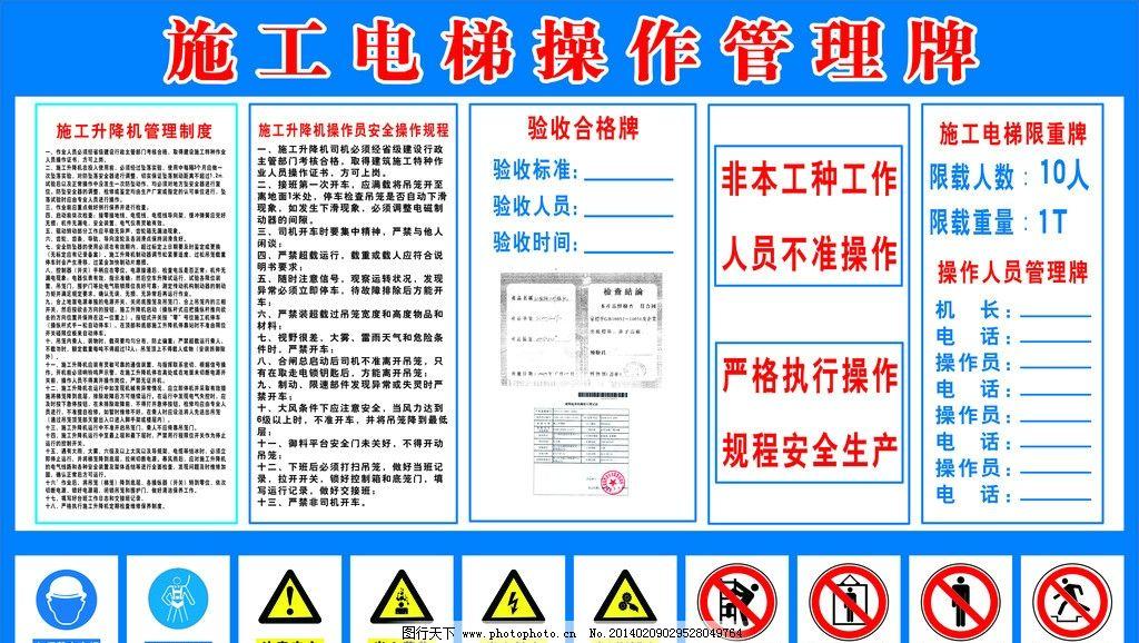 施工电梯 操作管理牌 安全操作规程 瑞荣建设 建筑工地 验收合格牌