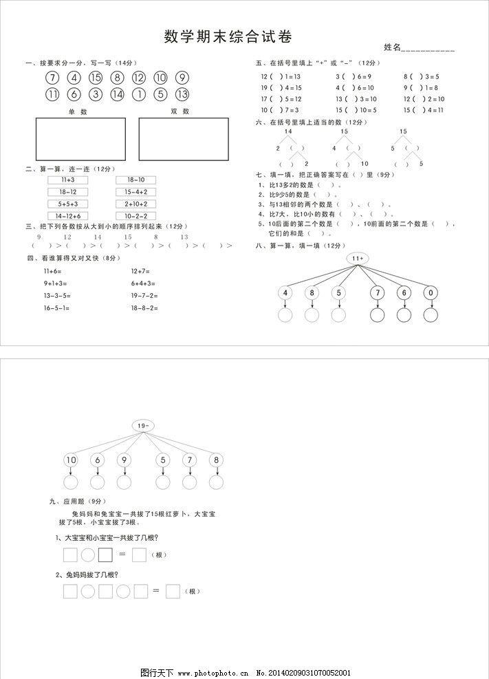 幼儿园数学考试试卷图片
