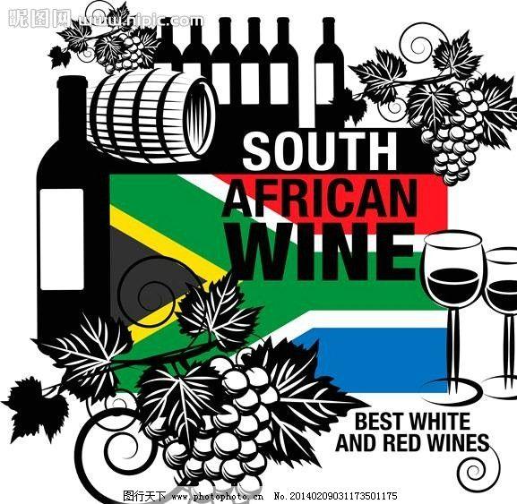 南非红酒 南非 酒桶 红酒 wine 葡萄酒 酒类 红酒设计 葡萄酒设计