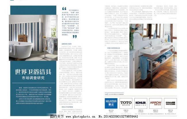 杂志版式设计模板下载 杂志版式设计 杂志设计 目录排版 内页设计图片
