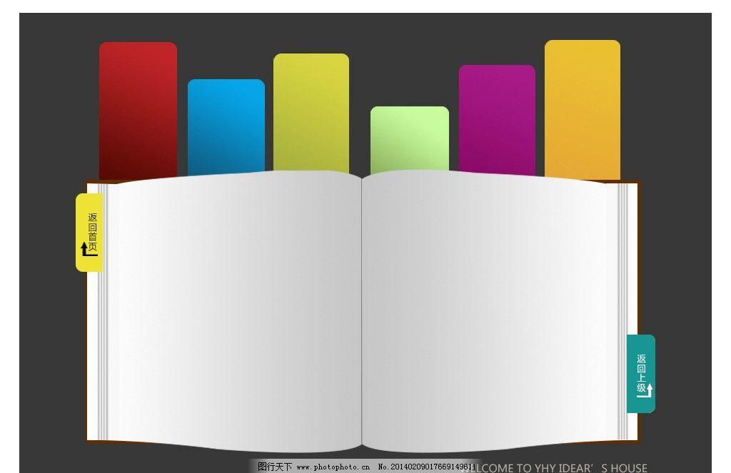 书本 网页 打开的书 标签 页面 时尚 其他模板 网页模板 源文件 96dpi