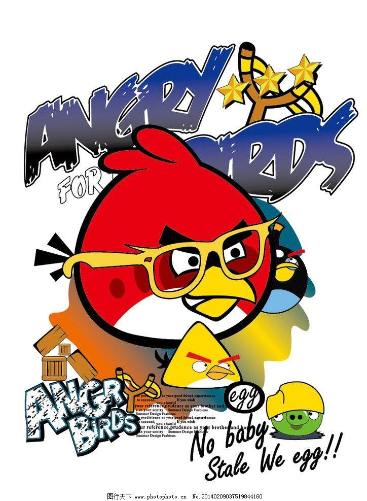 愤怒的小鸟 小鸟 鸟 卡通 卡通画 卡通封面 卡通鸟 本本封面 儿童插画