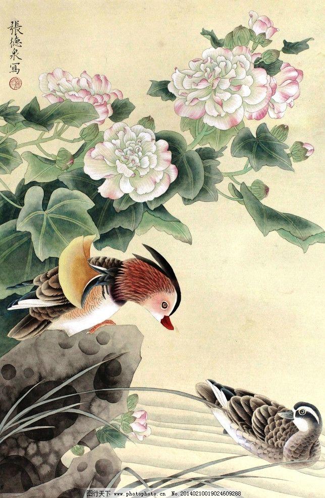 鸳鸯 国画 花鸟画 工笔画 张德泉 绘画书法 文化艺术 设计 72dpi jpg