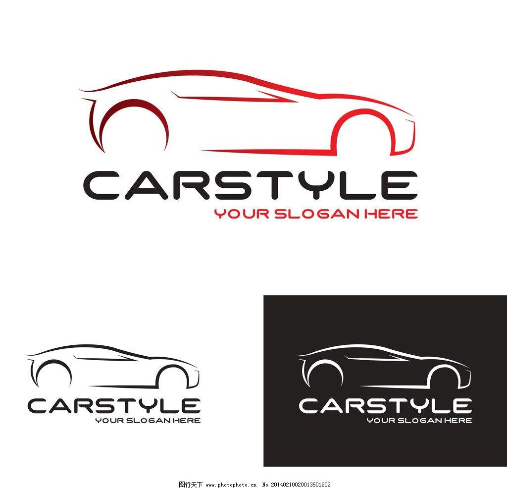 图标 创意设计 创意图标 商务 汽车 商业标志 公司企业logo标志 公司